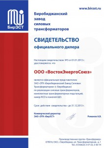 sertificate2013