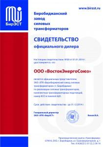 sertificate2014